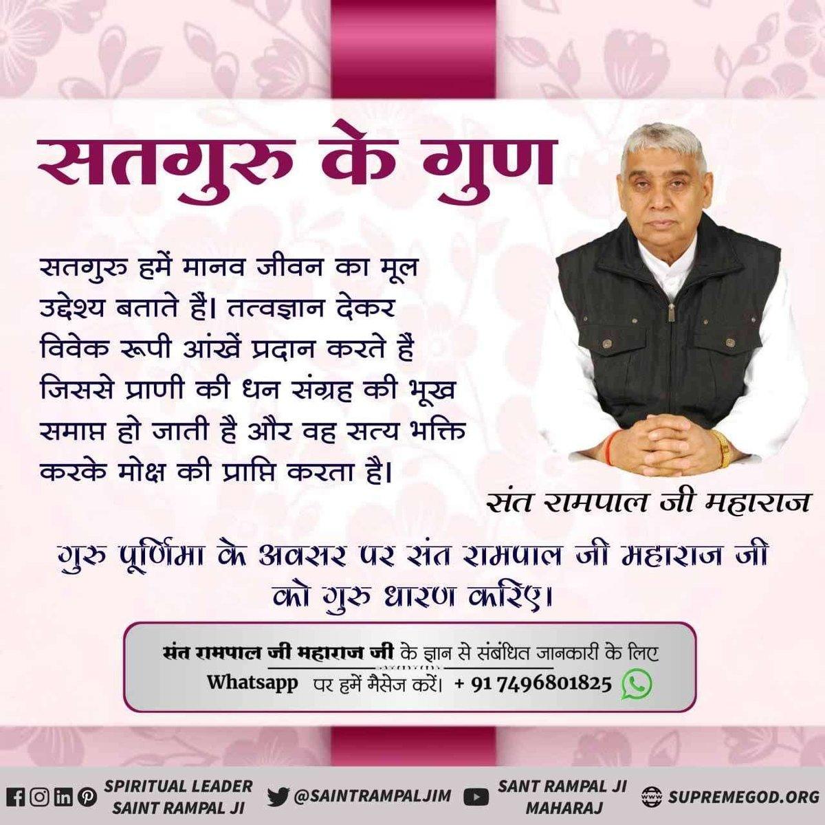 #TrueSatguru_SaintRampalJi की पहचान श्रीमद्भगवत गीता अध्याय 15 श्लोक 1 - 4, 16, 17 में कहा गया है जो संत इस संसार रूपी उल्टे लटके हुए वृक्ष के सभी विभाग बता देगा वह पूर्ण गुरु/सच्चा सद्गुरु है। यह तत्वज्ञान केवल पूर्ण संत रामपाल जी महाराज ही बता रहे हैं। https://t.co/ABnJK6RKF6