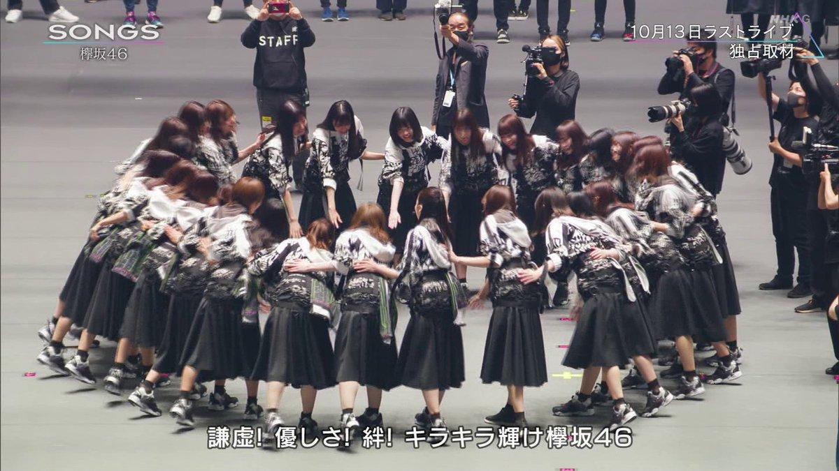 46 欅 坂