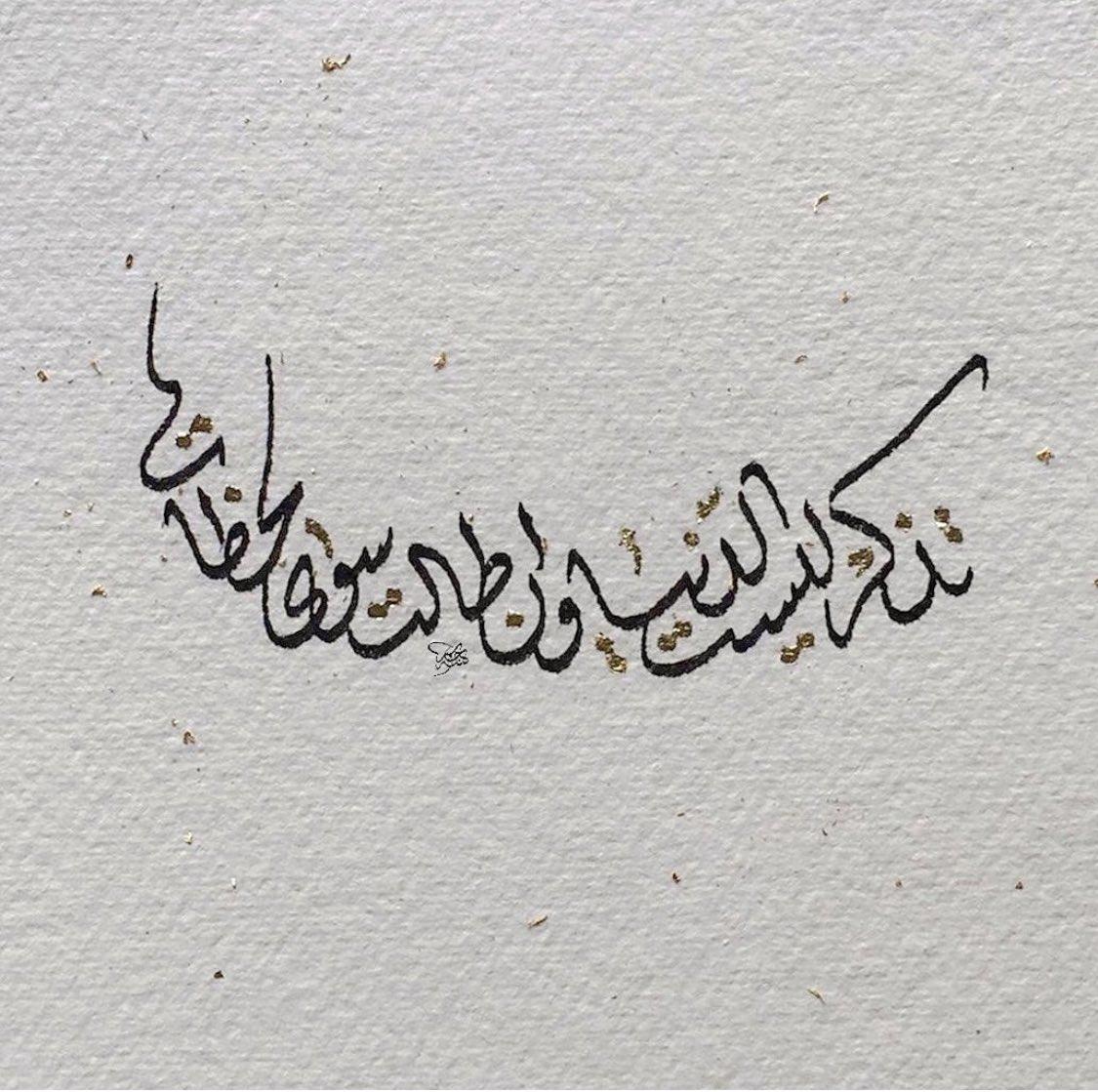 """""""تذكّر ليست الدنيا وإن طالت سوى لحظات""""  كلمات الفنان سيف فاضل بأنامل الفنان جاسم النصرالله 🖊  من أغنية #دندن_معي: https://t.co/XCQD3IQEXy https://t.co/fkc4ZPdcdD"""