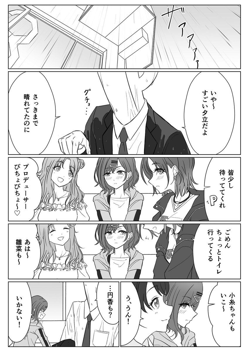 続・Pヘッドの中身がめっちゃ好みの顔だった樋口(浅倉)の漫画