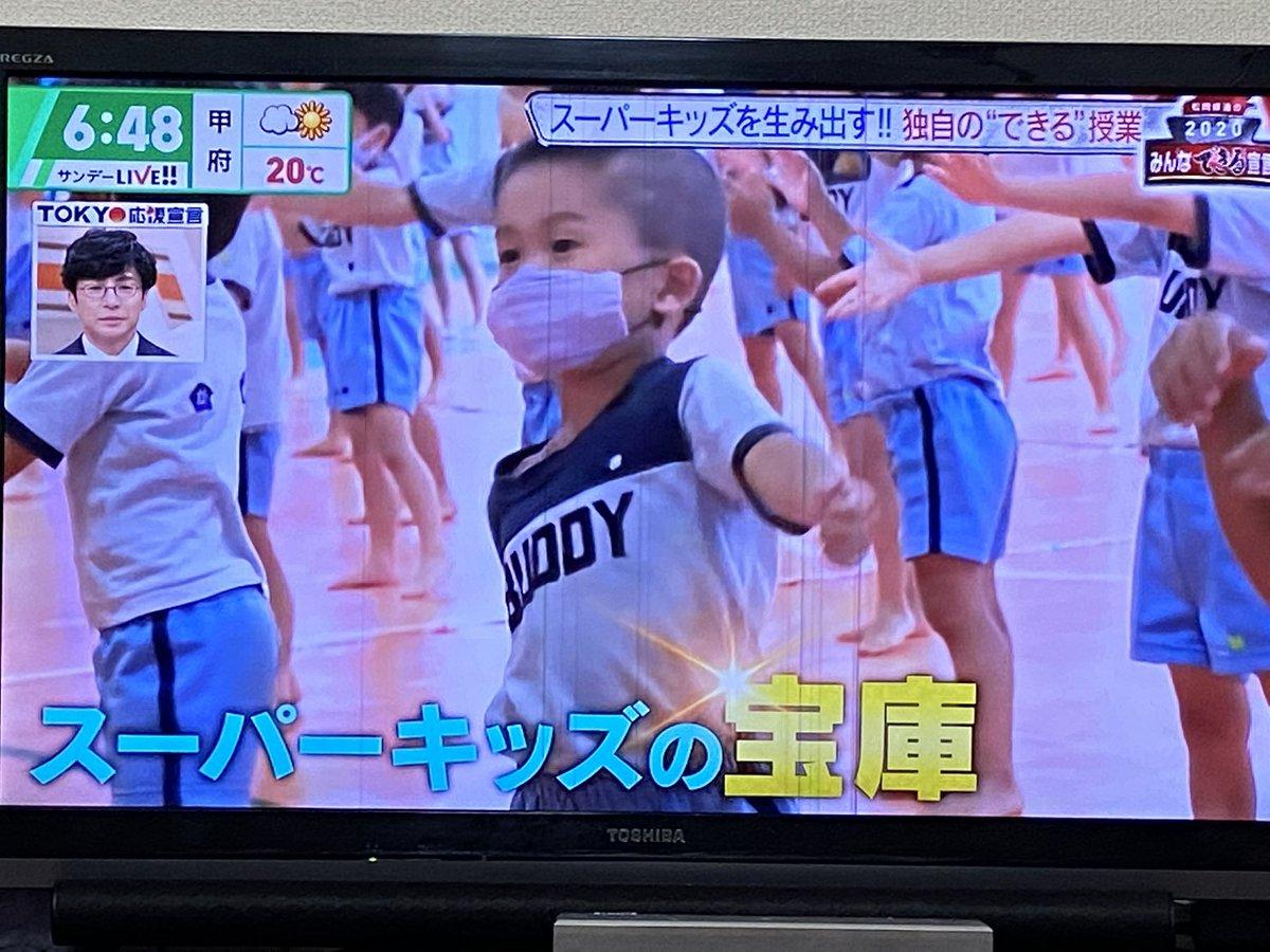 スポーツ 幼稚園 バディ