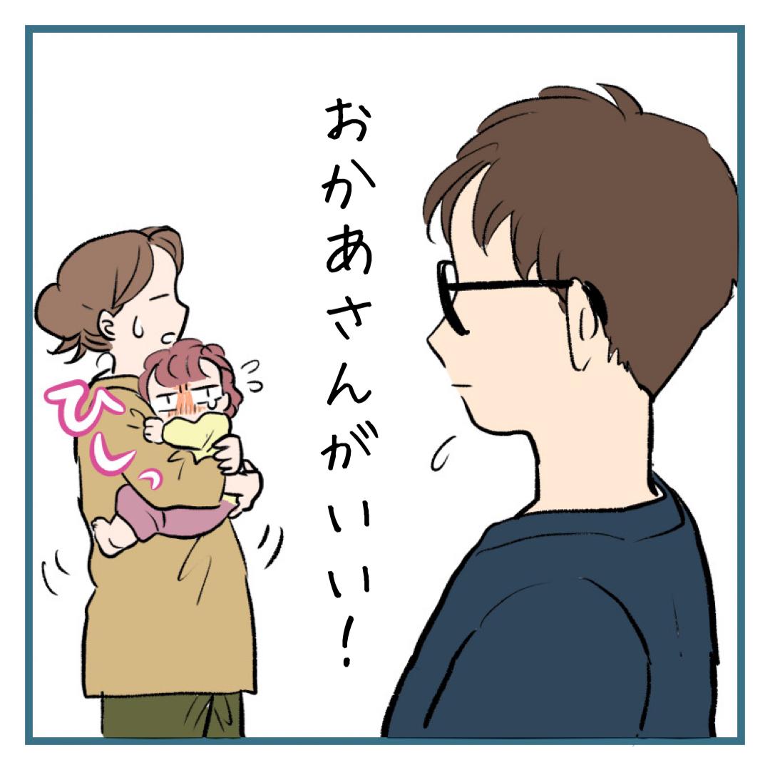 🌀お母さんがいい!🐼(1/2)イヤイヤ期真っ只中の次女は、ぐずっているとお母さん以外受け付けない。拒否された夫が編み出した(もしくは調べた?)方法が賢くて可愛い☺️#育児 #育児漫画 #育児日記 #2歳
