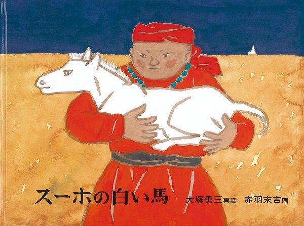 10月18日は、「馬に親しむ日」モンゴルに伝わる楽器、馬頭琴。その由来となった、馬と少年の物語。教科書で読んでつよい印象を持っている方も多いのではないでしょうか。『スーホの白い馬』。▼