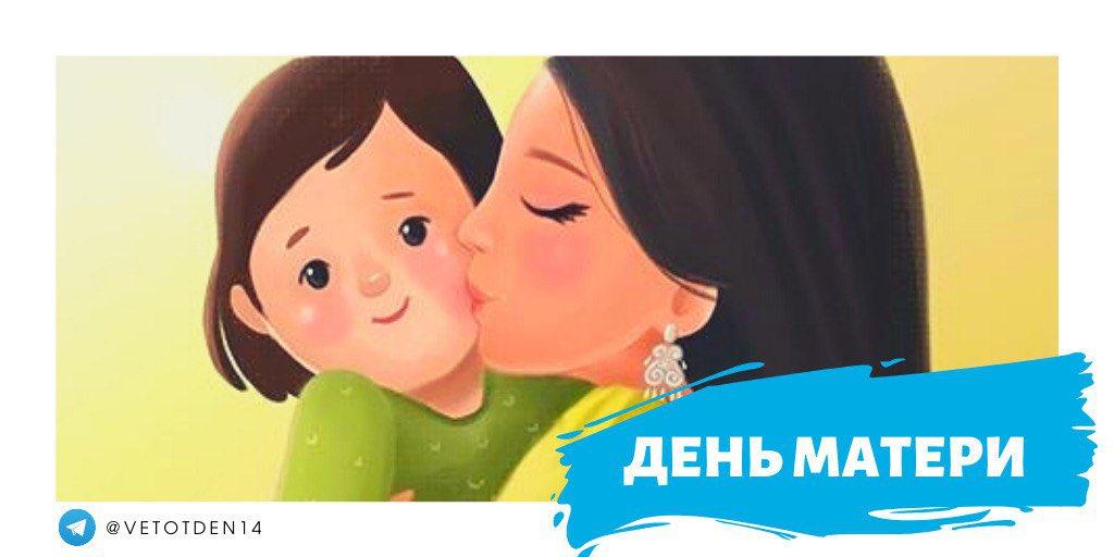 18 октября в Якутии День Матери  Праздник отмечается ежегодно в третье воскресенье октября. Отдавая дань уважения материнскому труду и бескорыстной жертве ради блага своих детей, в Якутии 2 сентября 1993 г. был утвержден официальный праздник. https://t.co/v50YxHC3CQ