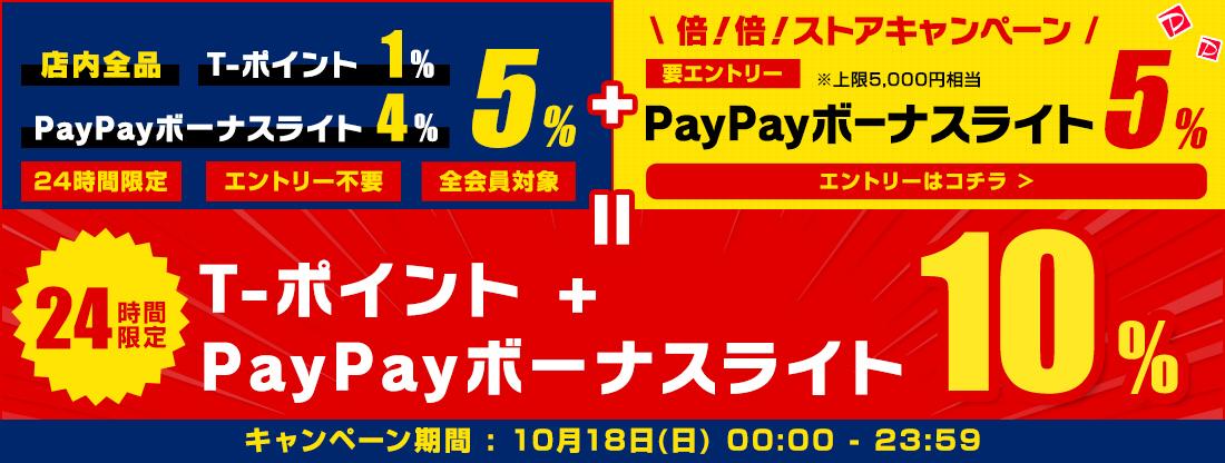 日曜日 paypay