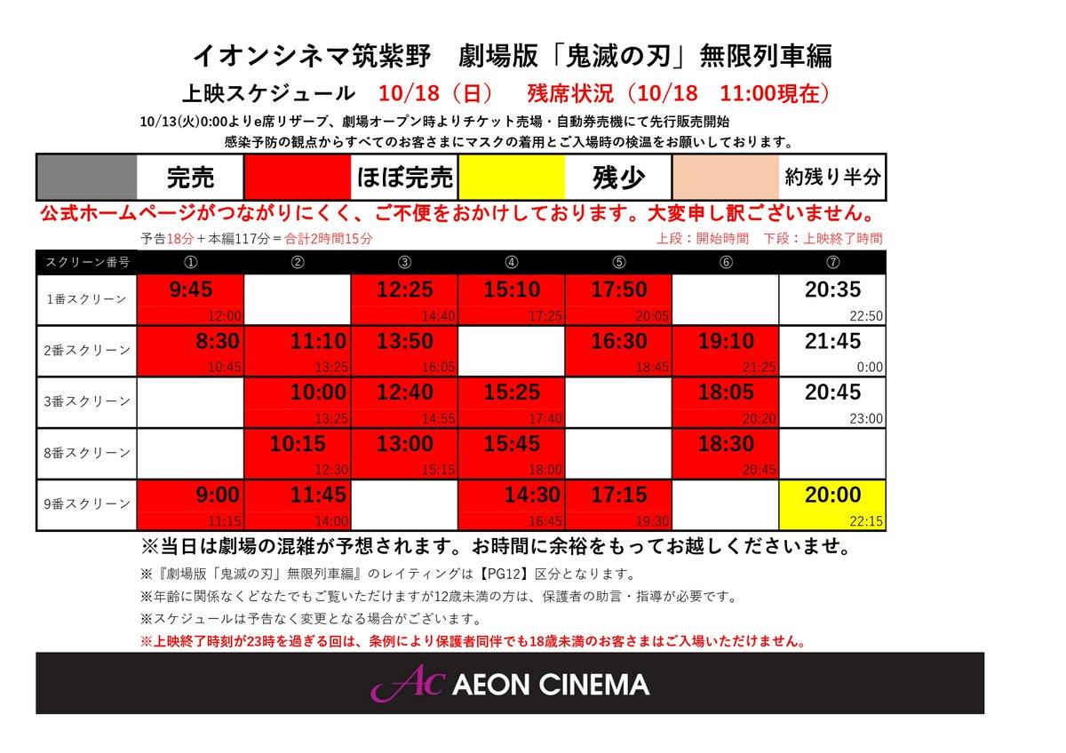 予定 映画 筑紫野 イオン 上映