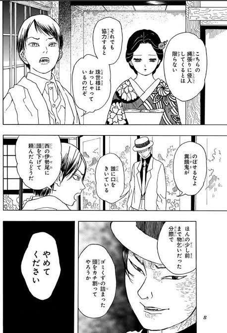 吾 峠 呼 世 晴 インタビュー