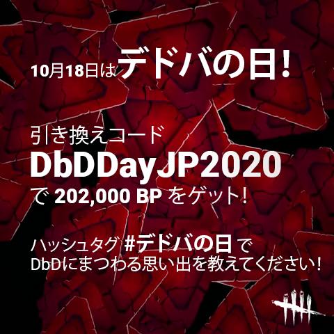 ✨ #デドバの日 6日連続プレゼントキャンペーン DAY 6✨💀最終日の今日はデドバの日!💀ゲーム内ストア右上の引き換えコードに「DbDDayJP2020」と入力して202,000BPをゲット!また、皆さんのDbDの思い出を #デドバの日 をつけて教えてください!😊 有効期限: 10/25 23:59#DeadbyDaylight #DbD