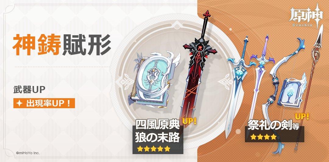 【祈願予告】 旅人さん!10月20日(火)19:00~11月9日(月)18:59の間、イベント祈願「神鋳賦形」を開催します。 期間中、☆5武器「四風原典」「狼の末路」の出現確率がアップします。  詳細はゲーム内をご確認ください。  #原神 #Genshin
