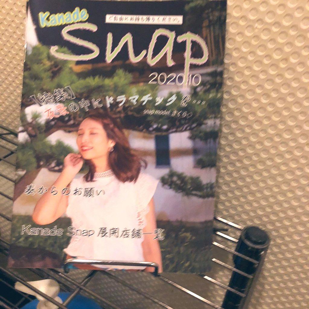 Kanade Snap2020.10 大阪心斎橋Bar エンカウント様にて絶賛展開展開中! @nishi_con   他、展開中店舗 @bassontop_namba  @MachinoOmiseD  @HatchOsaka   表示・特集snap model @sakura11iro13   #kanadesnap #portrait #camera #大阪被写体 #フリーペーパー #fashion #brand #Risu #movie #food https://t.co/slb8Dq6rv5