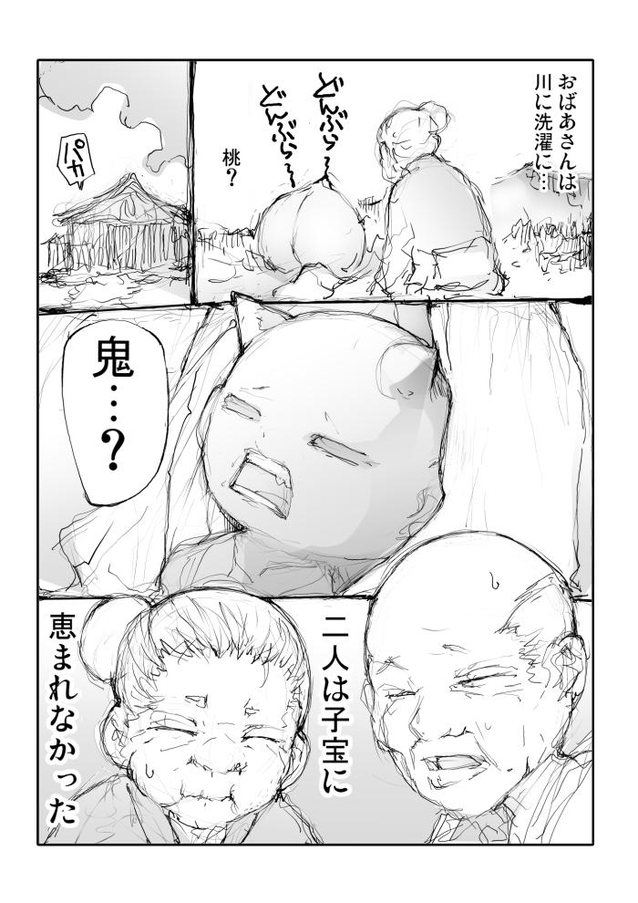 桃から生まれた鬼太郎。