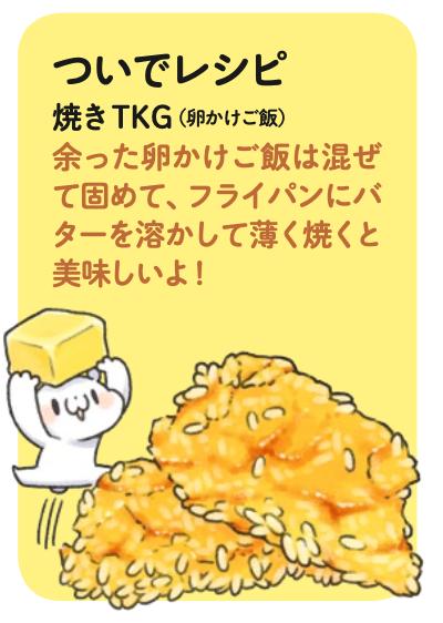 しかもこれ、バターで焼いて焼きTKGにしても、またウマイんだ!!!!!