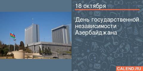 Ежегодно 18 октября в Республике Азербайджан отмечается национальный праздник — День государственной независимости Азербайджана (азерб. Azərbaycan Respublikasinin müstəqillik gün ... https://t.co/fYm7DTXCYS https://t.co/iasX1BAUNB