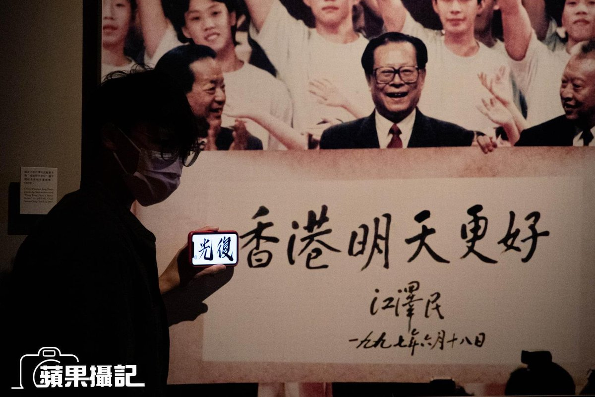 """[Liberate] Hong Kong and its tomorrow will be better""  - parody on Jiang Zemin's calligraphy on final days of Hong Kong Story exhibition at History Museum @appledaily_hk https://t.co/jnqSZa5eKG"