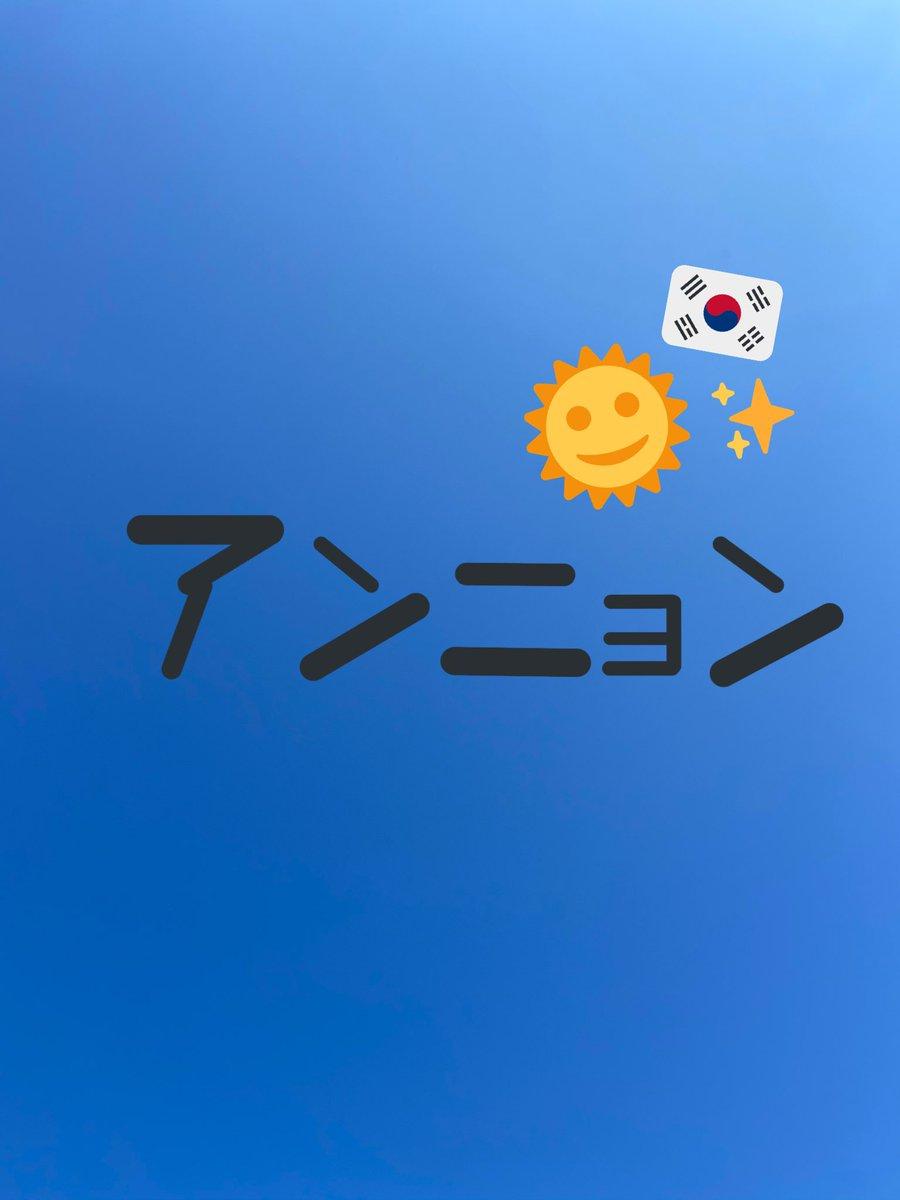 前 語 この 韓国