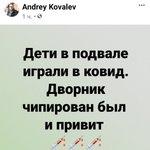 Image for the Tweet beginning: #коронавирус #ковидобесие #вакцинация #современноерабство #чипирование