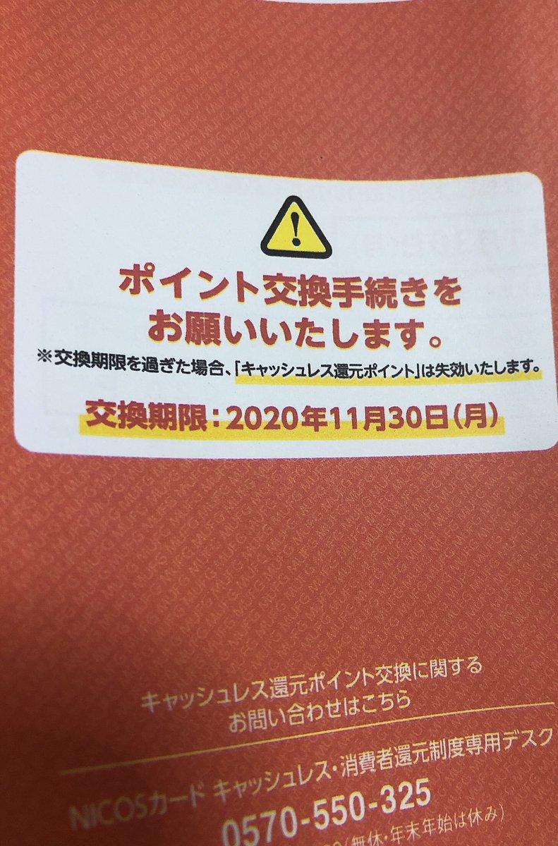 三菱 ufj ニコス カード 解約