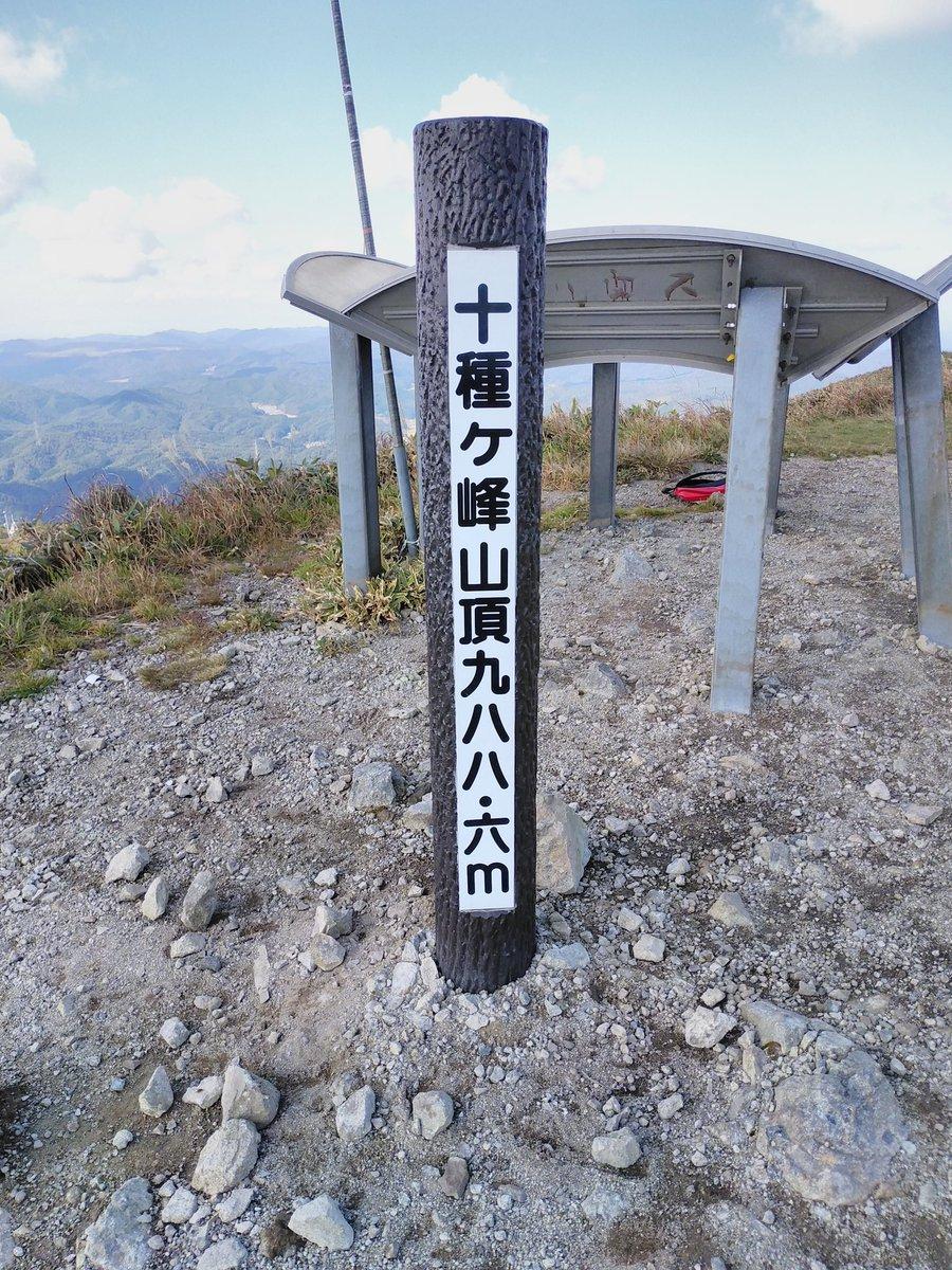 10月18日(日) #十種ヶ峰 (とくさがみね) へ。 #ヤマシャクヤクコース で登り、(自然保護の観点から)一方通行なので、下山は違うルートで。下山は整備された #登山道 ですが、登りはちょっとしたアトラクション。#藪漕ぎ #ガレ場 #急登 #ロープ場 と楽しめる #登山 でした。娘さんも大満足でした。 https://t.co/0CXEmhzxIY