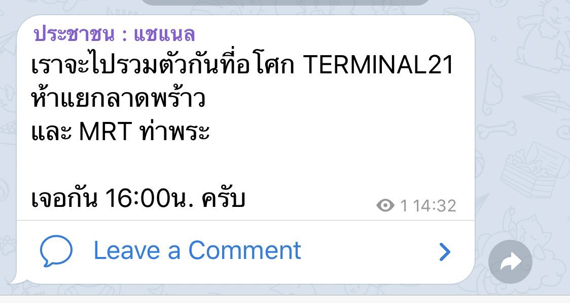 16.00 นี้!!!!  #ห้าแยกลาดพร้าว #อโศก terminal21 #MRTท่าพระ https://t.co/Bj4JMmb8iD