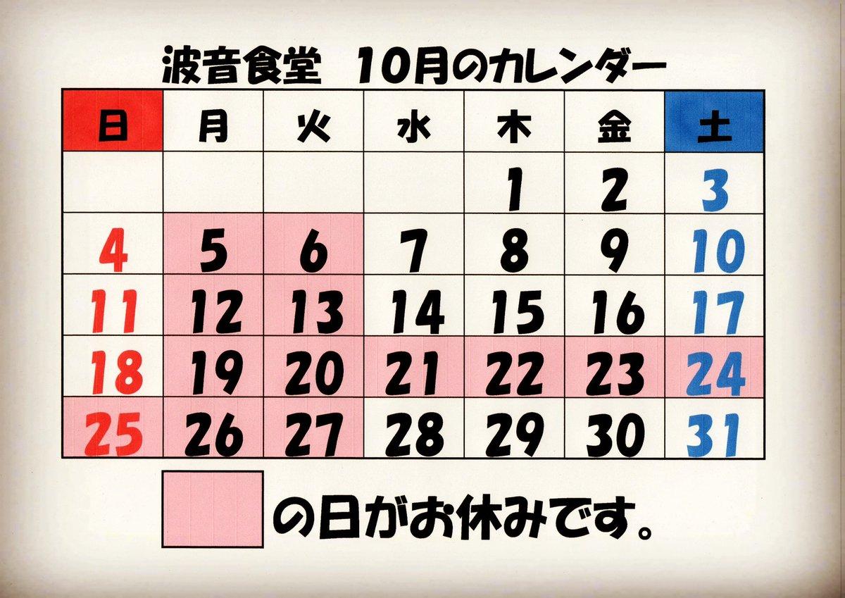 明日10/19(月)~10/27(火)迄、所用の為お休みを頂きます。 御不便お掛けしますが、宜しくお願いします…m(_ _)m #波音食堂 #生姜醤油ラーメン #南房総 #館山 #ramen #japan #tateyama #ginger https://t.co/HhZrKNRzXl