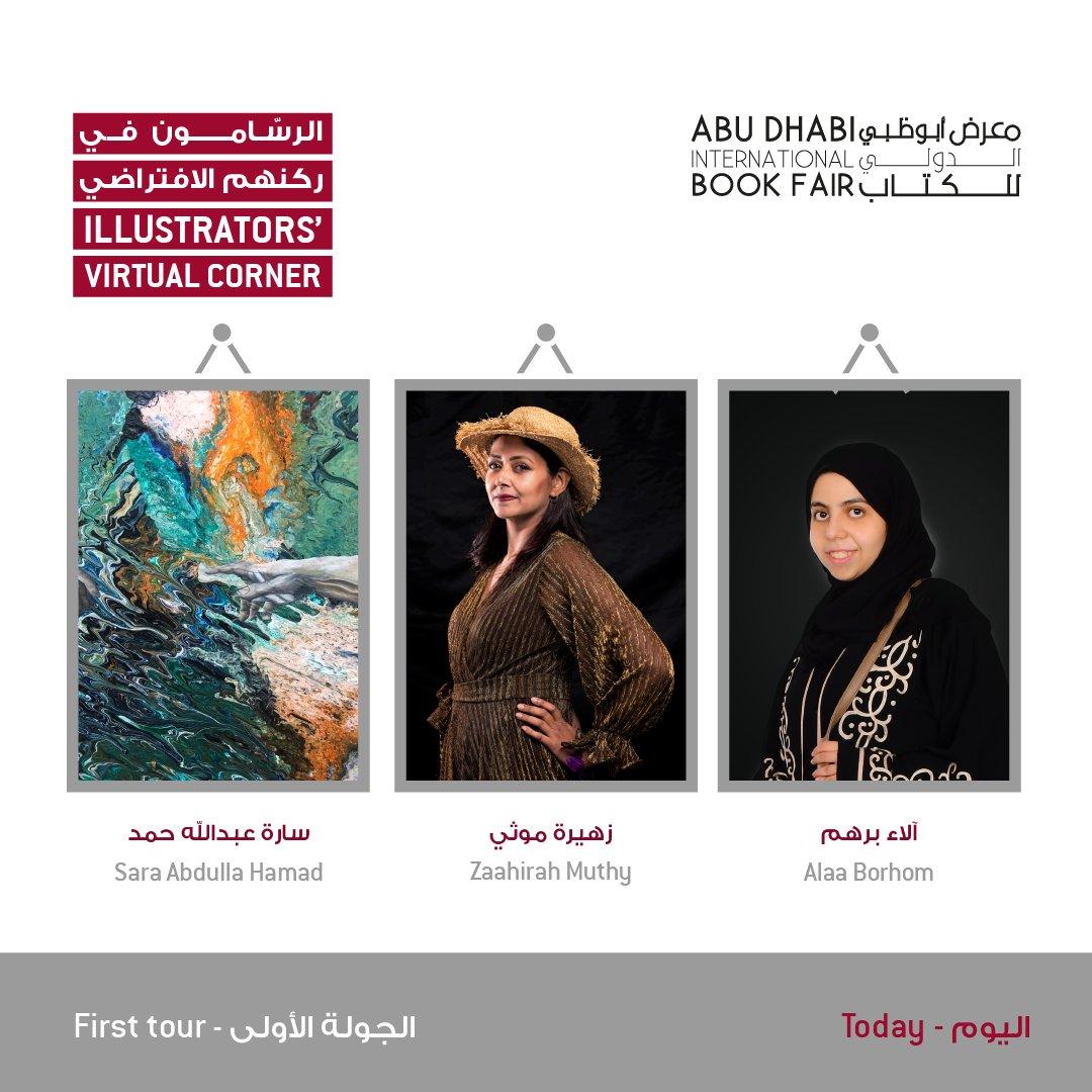 """انضموا إلينا اليوم في الجلسة الافتراضية """"الرسّامون في ركنهم الافتراضي""""، والتي تبث الساعة 4.30 عصرًا عبر قناتنا على يوتيوب.   https://t.co/gogIb5DQtV  #معرض_أبوظبي_الدولي_للكتاب #قراءة #كتاب #ثقافة #في_أبوظبي https://t.co/Yfu7LDyPwT"""