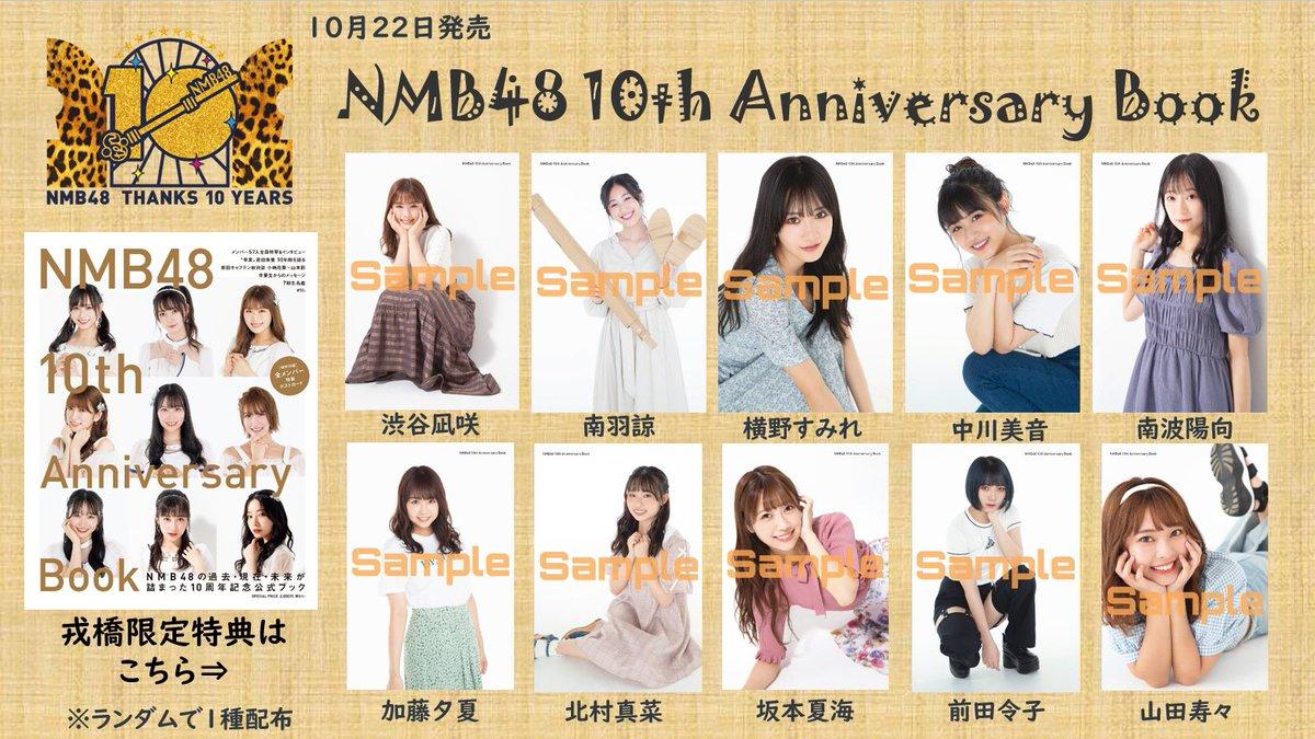 【#NMB48Anniversary フェア決定!】10/22発売 #NMB48Anniversaryook の発売を記念して パネル展&サインポスター抽選会行います😳💗 キタァアア😚11年目の第1歩よっしゃいくぞぉー!🥳一緒に盛り上げていきましょう✨詳細checkと拡散よろしくです😏👍#NMB10周年 #NMB48