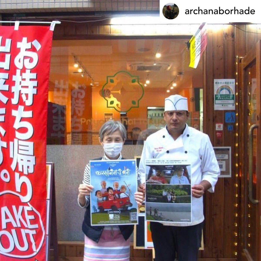 Thank you @PriyaMahalTokyo for promoting @AshesOnRoadTrip and putting up our poster and publicity stills over your lovely Indian restaurant. ❤️🤗🤗🤗  #worldpremiere #tokyointernationalfilmfestival #karkhanisanchiwaari #ashesonaroadtrip   @ameywaghbola @getkul @filmbazaarindia