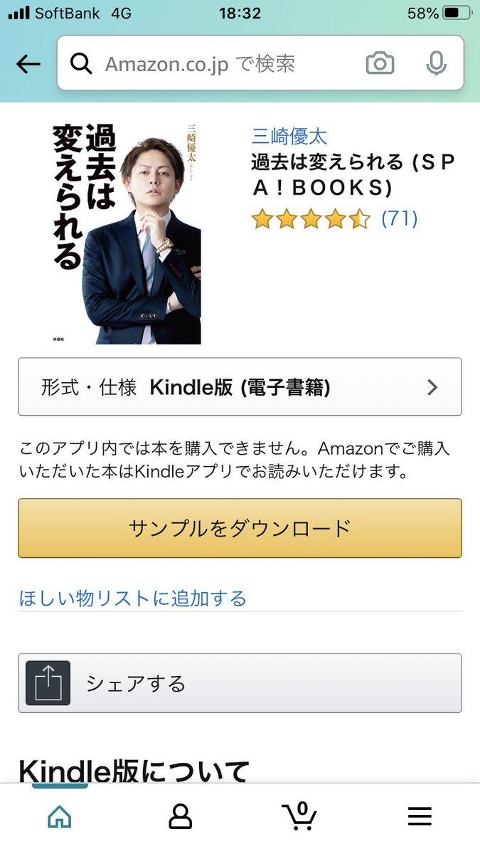 三崎優太 過去は変えられる  本当に大好評ありがとうございます。  在庫がないみたいなので、取り寄せをお願いしたら取り寄せてもらえます。  多くの人がこの本を手に取り、三崎優太の想いを感じとってほしいと思います。  まだまだ頼もう!