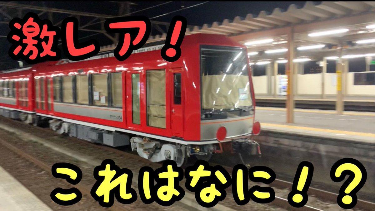 今日の動画です! 名鉄の新車!? まさに激レアです!  【激レア】これはなに!?謎の赤い列車登場! https://t.co/MaicRSIRRp  #甲種 #甲種輸送 https://t.co/p6w6dcPcmI