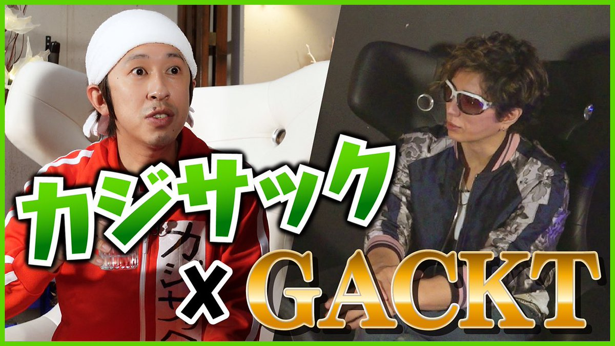 """""""GACKT Checks Kajisac's Power to Entertain!!"""" is here!   It's been 13 years since I met up with Kajisac, a successful YouTuber!   I set up a test to check whether he still had a soul of a comedian.  【GACKT Checks Kajisac's Power to Entertain!!】 https://t.co/Yxi7iXrKS1 https://t.co/kaioGQXDdK"""
