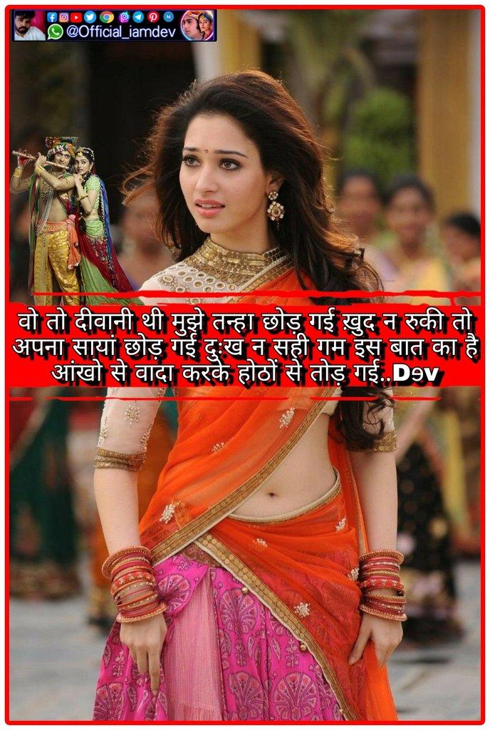 #maa #official_iamdev #mallikasingh #beatkingsumedh #radha #radhekrishna #radhakrishna #radheshyam #dailydevotional #nevergiveup #happniness #devotional #goodmorning #devkachhwal #hindiquotes #lovequotes #hindiqoute #guljar #devkavya #motivation #tumblr #urdupoetry #instadaily https://t.co/Vpu7Ft9VmJ