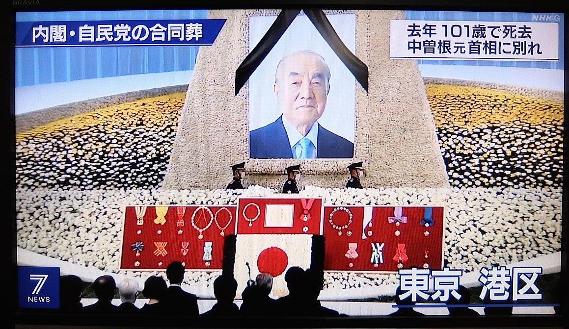 葬儀 中曽根 中曽根元総理の合同葬はなぜこの日に行われたのか(田中良紹)