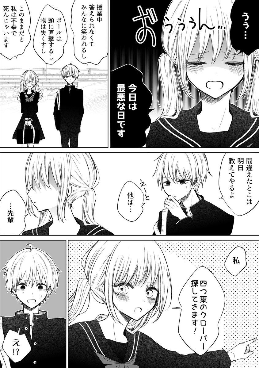 番外編「4年前の先輩と後輩」一途ビッチちゃん②発売まであと4日!