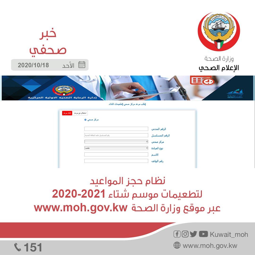 وزارة الصحة الكويت Auf Twitter نظام حجز المواعيد لتطعيمات موسم شتاء 2020 2021 Https T Co O5xod6re6c