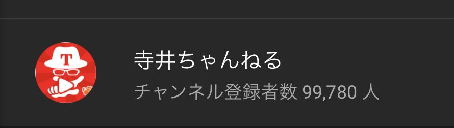 【11月スケジュール更新】明日からハードなので今日は生配信おやすみです。ちなみに残り220人で登録者10万人突破。もどかしいぜ。そして11月は熊本に初めて行きます。2回も行きます。静岡も2回行きます。石川は3回も行きます。他にも色々。10万人突破祝いに来てね予定↓