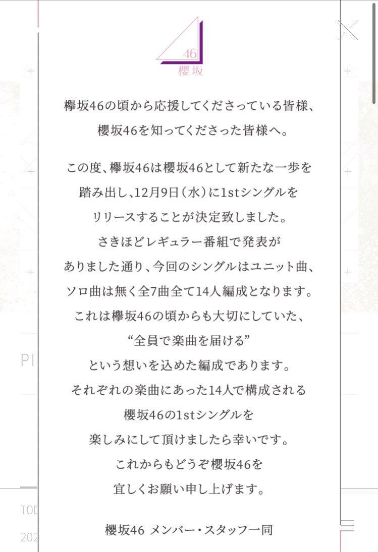 fault X 櫻坂46 | HOTワード