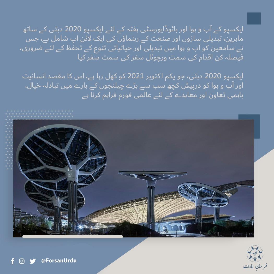 ایکسپو کے آب و ہوا اور بائوڈایورسٹی ہفتہ کے لئے ایکسپو 2020 دبئی کے ساتھ ماہرین، تبدیلی سازوں اور صنعت کے رہنماؤں کی ایک لائن اپ شامل ہے۔ @expo2020dubai #Expo2020 #1YearToExpo2020 #Expo2020 #Dubai #UAE https://t.co/qIZx4pHS90