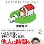 Image for the Tweet beginning: 吉本隆明 さんの著書がAmazonランキングのTOP1000にランクインしました。  ひきこもれ <新装版> ひとりの時間をもつということ (SB新書)  画像引用アマゾン