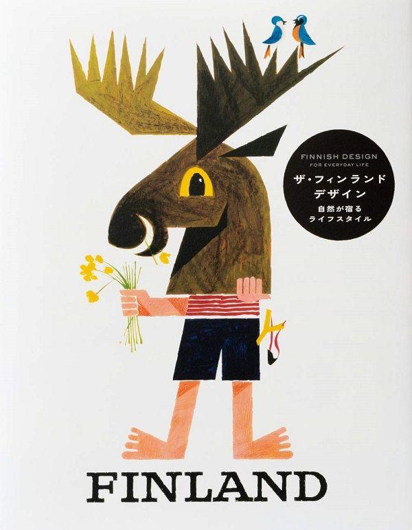 フィンランドで生まれたデザイン、テキスタイル、陶磁器、その魅力に触れる。日本でも人気の北欧デザイン。本書では1930年から1970年代のフィンランドデザインに焦点を当てその誕生の背景を紐解く。『ザ・フィンランドデザイン —自然が宿るライフスタイル—』が本日発売。▼
