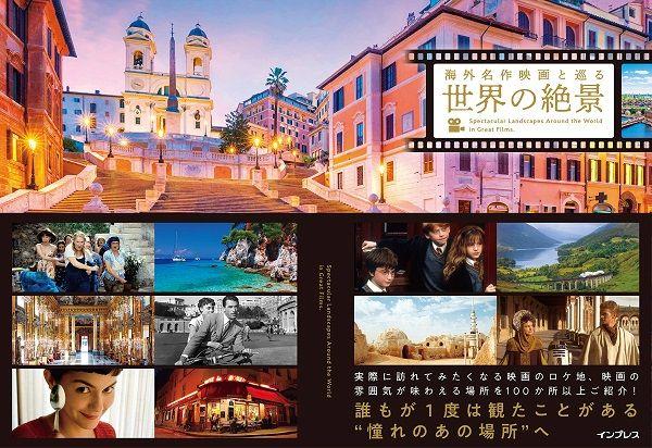 10月19日は、「海外旅行の日」海外名作映画の中に登場する風景を、映画のストーリーや実際に撮影されたシーンとともに紹介。好きな映画に想いをはせるのも、まだ見ぬ映画との出会いを求めてページを繰るのもよさそう。インプレス編集部『海外名作映画と巡る世界の絶景』。▼