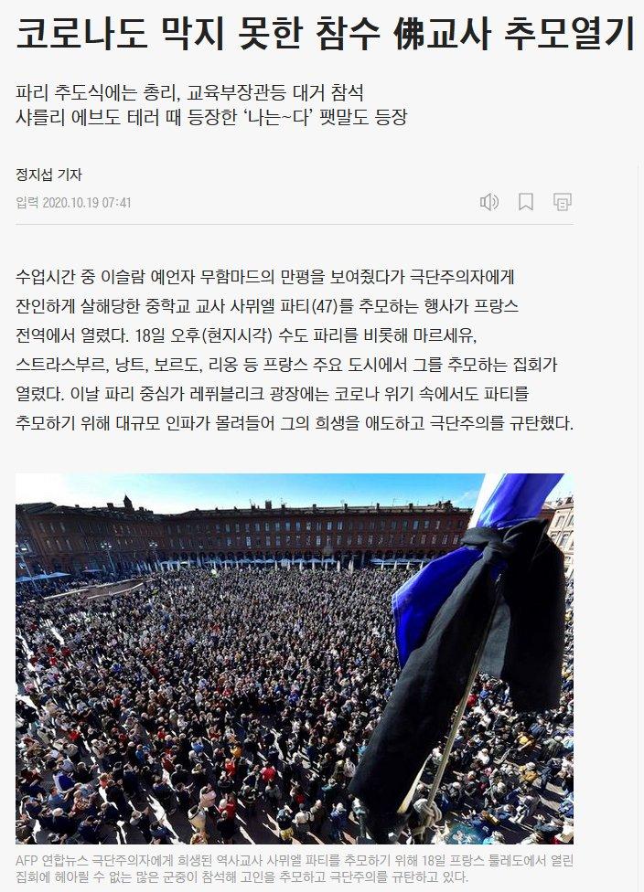 프랑스는 극단주의 이슬람 세력에게 교사가 참수당해 분노하고 있는데, 한국은 문재인 정권에게 법치가 참수당했는데도 국민들이 분노하지 않는구나! https://t.co/5dUlPu5XKY