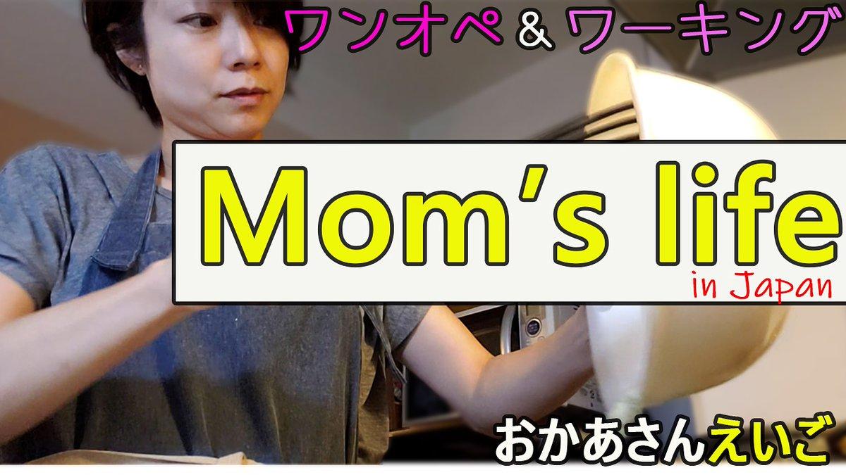 Tube japan mom UK mom