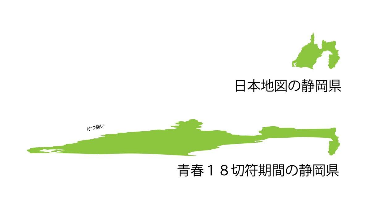 静岡県って実は一年の間に変形するんですよね