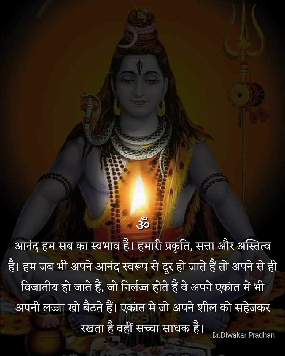 @AvdheshanandG ॐ सही सुनने की सुंदरता यह है कि सत्य का अपना संगीत होता है।यदि हम बिना पूर्वाग्रह के सुन सकें, हमारा हृदय कहेगा कि यह सत्य है। यदि वह सत्य है तो हमारे हृदय में अलार्म बजने लगता हैं ।यदि वह सत्य नहीं है, हम अछूते बने रहेगें, उदासीन, विरक्त बने रहेगें...@AvdheshanandG #एकांतऔषधिहै https://t.co/377fcvitBL