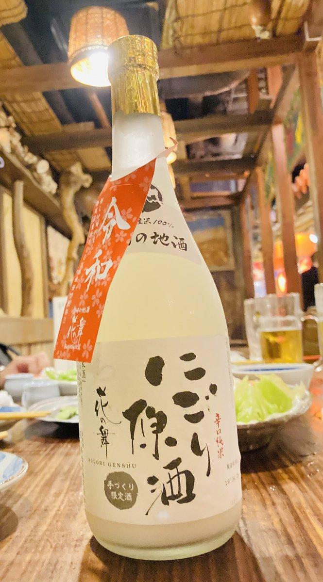 前までお世話になったバイト先の店長のお店で就職祝いで日本酒をいただきました😊本当に嬉しかったです。久しぶりに我を忘れるほど楽しく飲みました😆