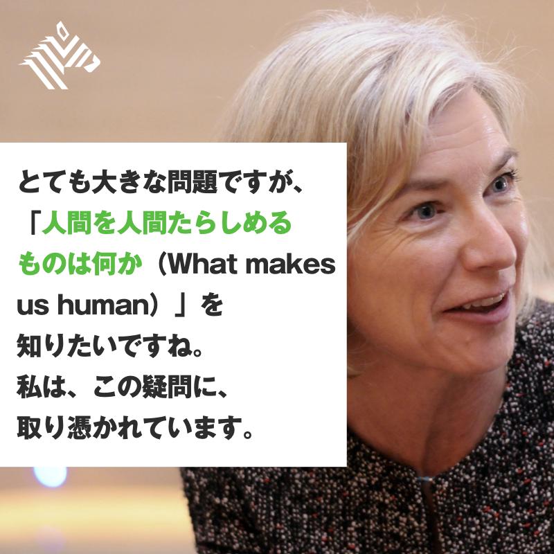 「とても大きな問題ですが、「人間を人間たらしめるものは何か(What makes us human)」を知りたいですね」2020年10月、ノーベル化学賞を受賞した、ジェニファー・ダウドナ氏のインタビュー(2018年実施)から抜粋をお届け。全文を読む👉