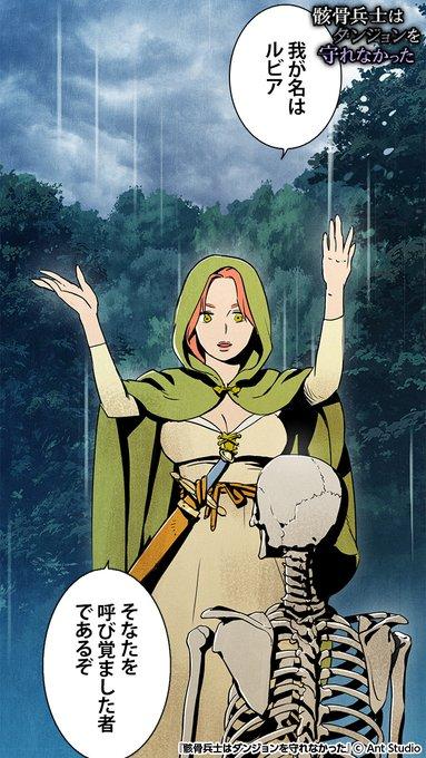 た 守れ 骸骨 を なかっ ダンジョン は 騎士