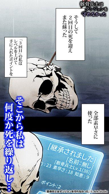ダンジョン 守れ を は た なかっ 骸骨 騎士