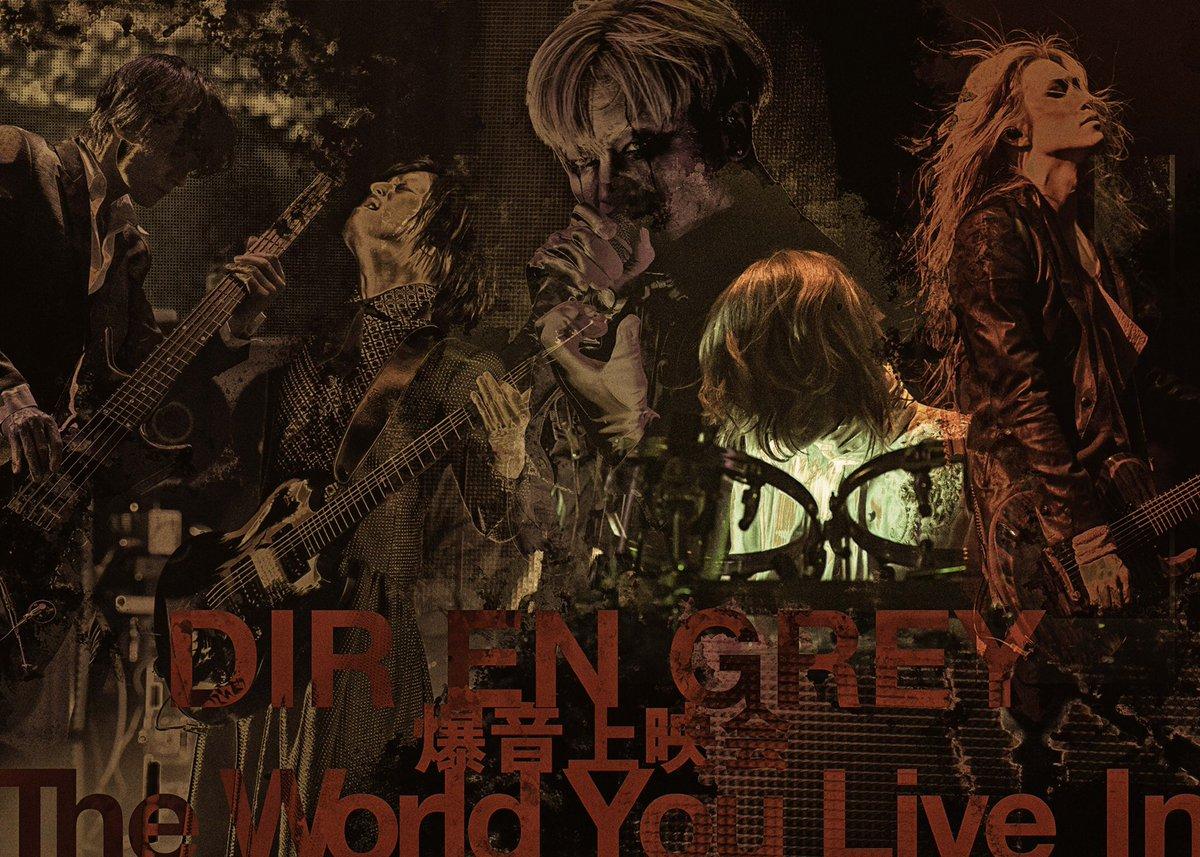 爆音上映会『The World You Live In』開催決定!  2020年12月、愛知・大阪・宮城・東京にて、DIR EN GREY最新ライブ映像を特別上映することが決定致しました。 上映後にはDIR EN GREYよりメンバー2名が登壇し、スペシャルトークをお届けする予定です。  ▼詳しくはコチラ sp-freewillonline.com/direngrey/info…
