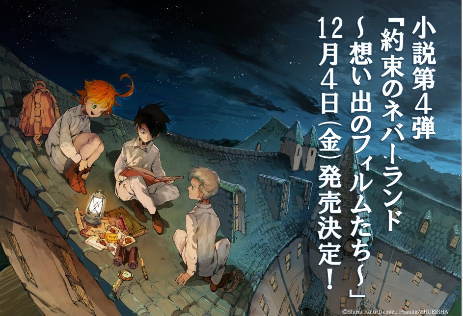 Yakusoku no Neverland Franchise Gets Fourth Novel